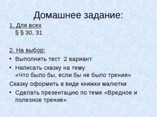 Домашнее задание: 1. Для всех § § 30, 31 2. На выбор: Выполнить тест 2 вариан