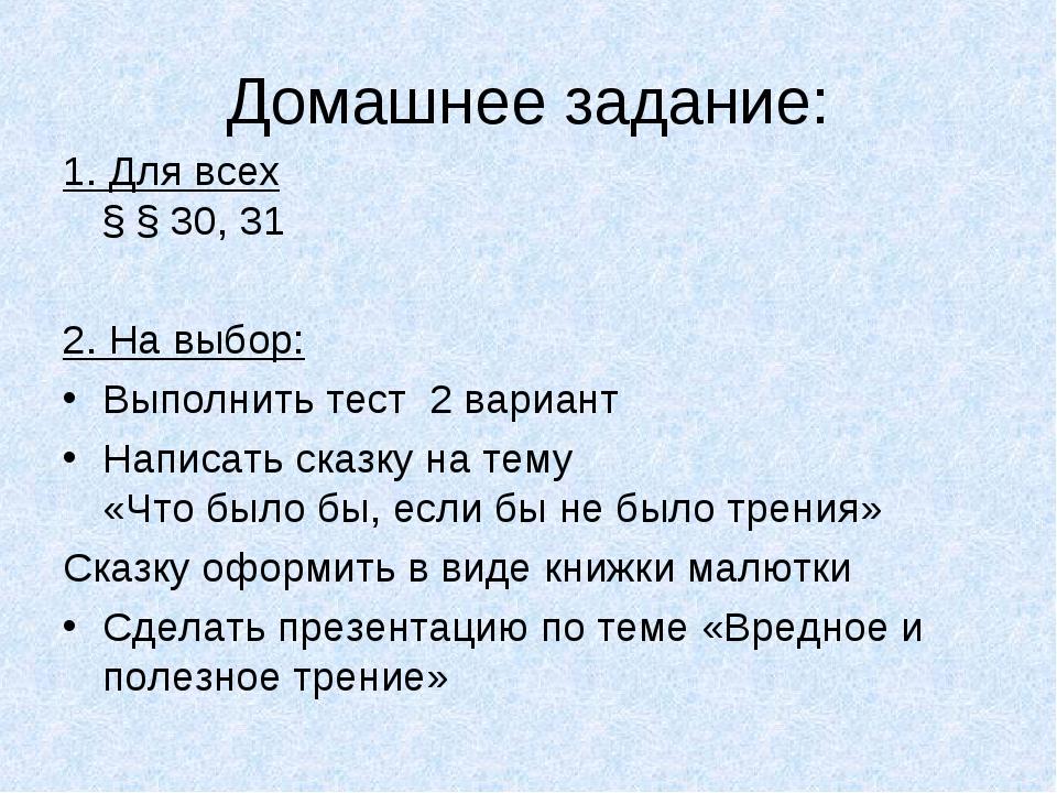 Домашнее задание: 1. Для всех § § 30, 31 2. На выбор: Выполнить тест 2 вариан...