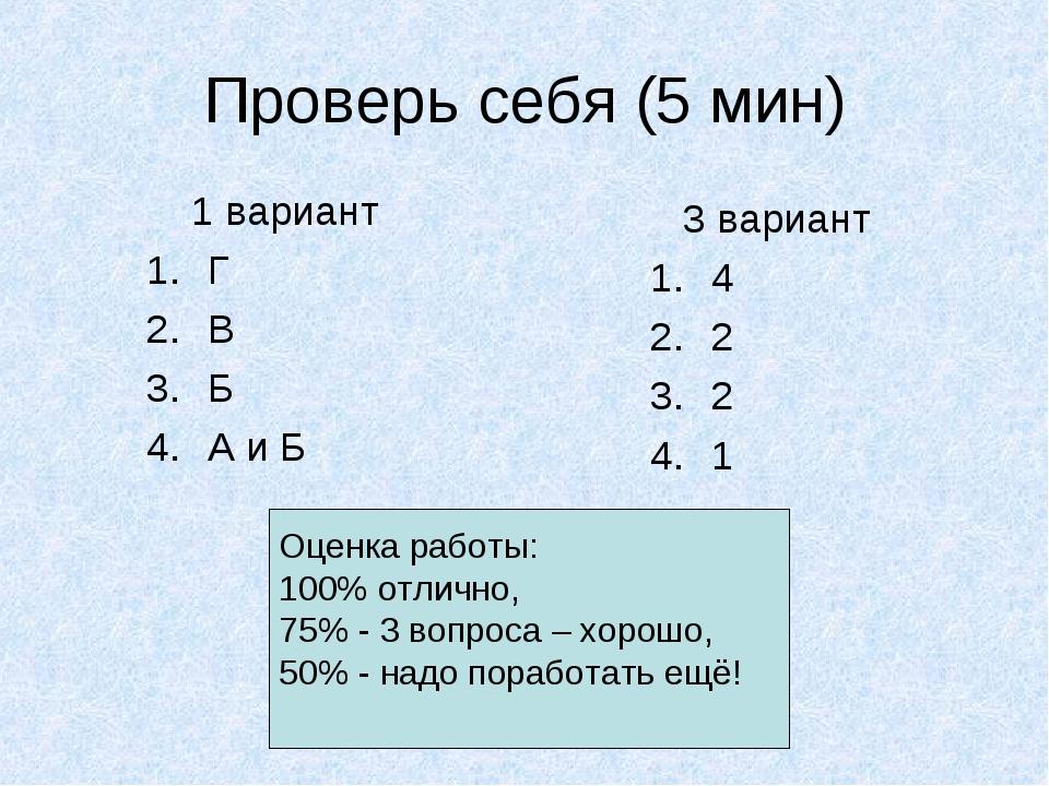 Проверь себя (5 мин) 1 вариант Г В Б А и Б Оценка работы: 100% отлично, 75% -...
