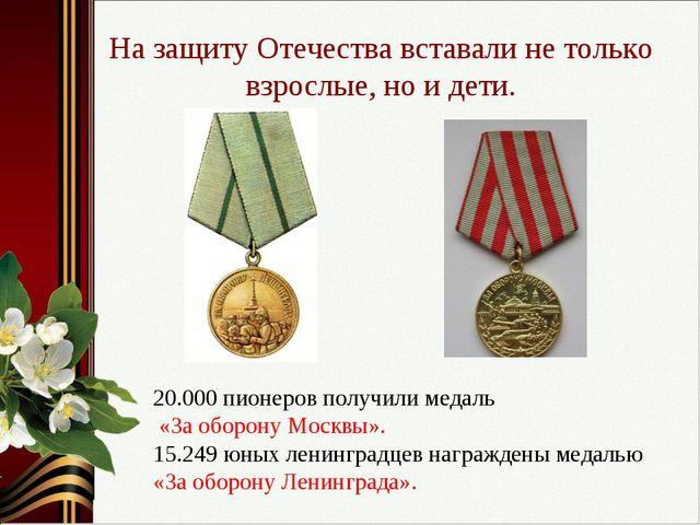 На защиту Отечества вставали не только взрослые, но и дети. 20.000 пионеров п...