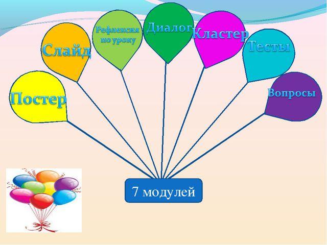 7 модулей