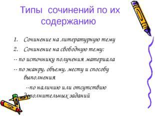 Типы сочинений по их содержанию Сочинение на литературную тему Сочинение на с