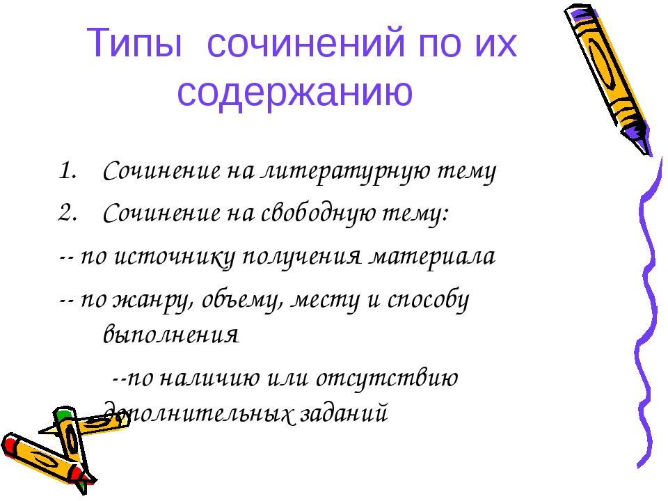 Типы сочинений по их содержанию Сочинение на литературную тему Сочинение на с...