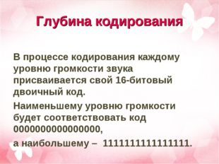 Глубина кодирования В процессе кодирования каждому уровню громкости звука при