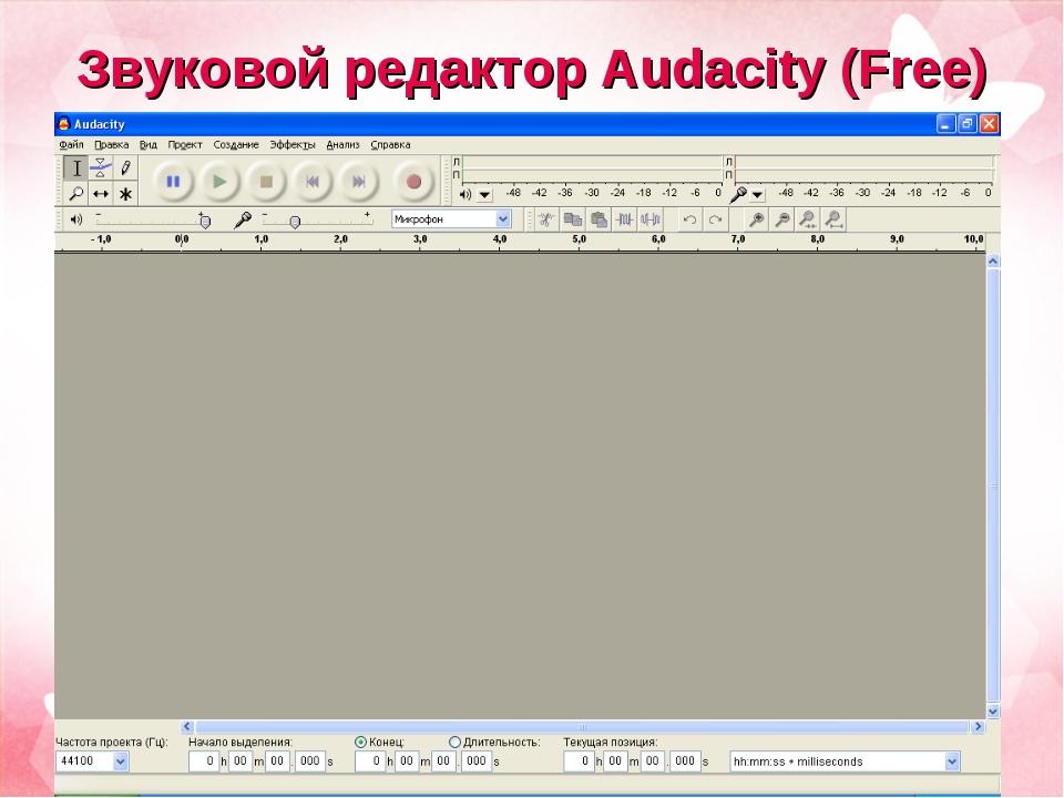 Звуковой редактор Audacity (Free)