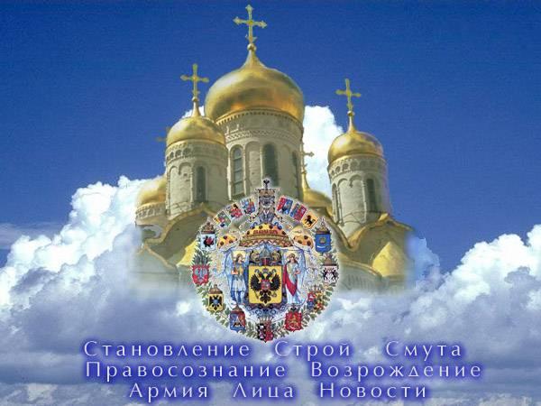 Русская государственность
