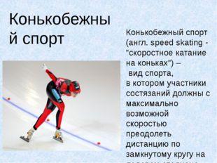 """Конькобежный спорт Конькобежный спорт (англ. speed skating - """"скоростное ката"""