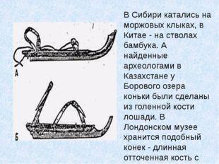 В Сибири катались на моржовых клыках, в Китае - на стволах бамбука. А найденн