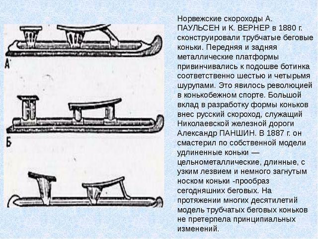 Норвежские скороходы А. ПАУЛЬСЕН и К. ВЕРНЕР в 1880 г. сконструировали трубча...