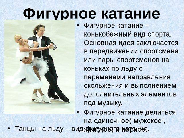 Фигурное катание Фигурное катание – конькобежный вид спорта. Основная идея за...