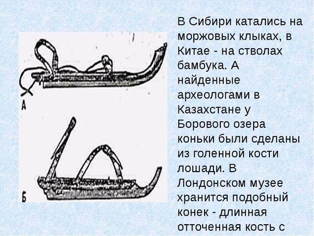 В Сибири катались на моржовых клыках, в Китае - на стволах бамбука. А найденн...