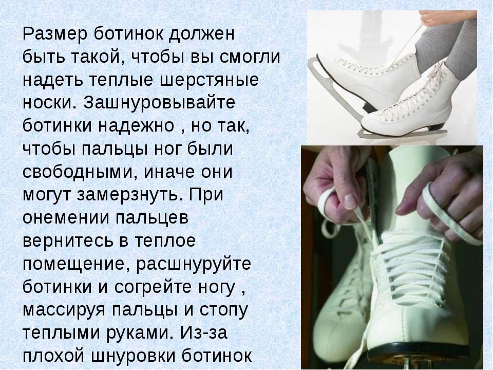 Размер ботинок должен быть такой, чтобы вы смогли надеть теплые шерстяные нос...