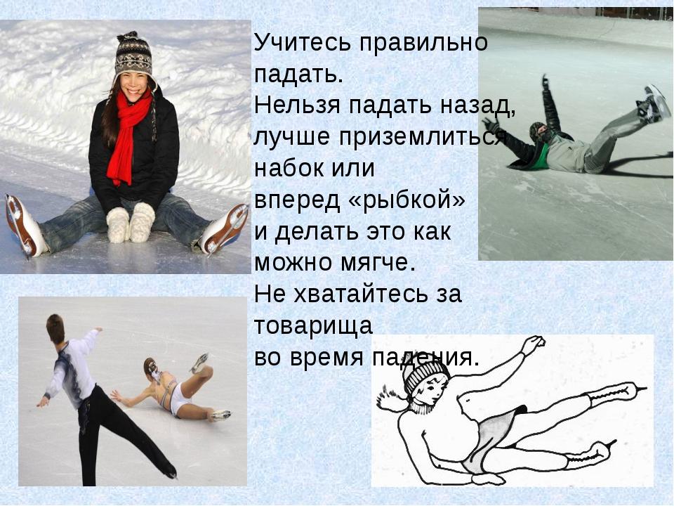 Учитесь правильно падать. Нельзя падать назад, лучше приземлиться набок или в...