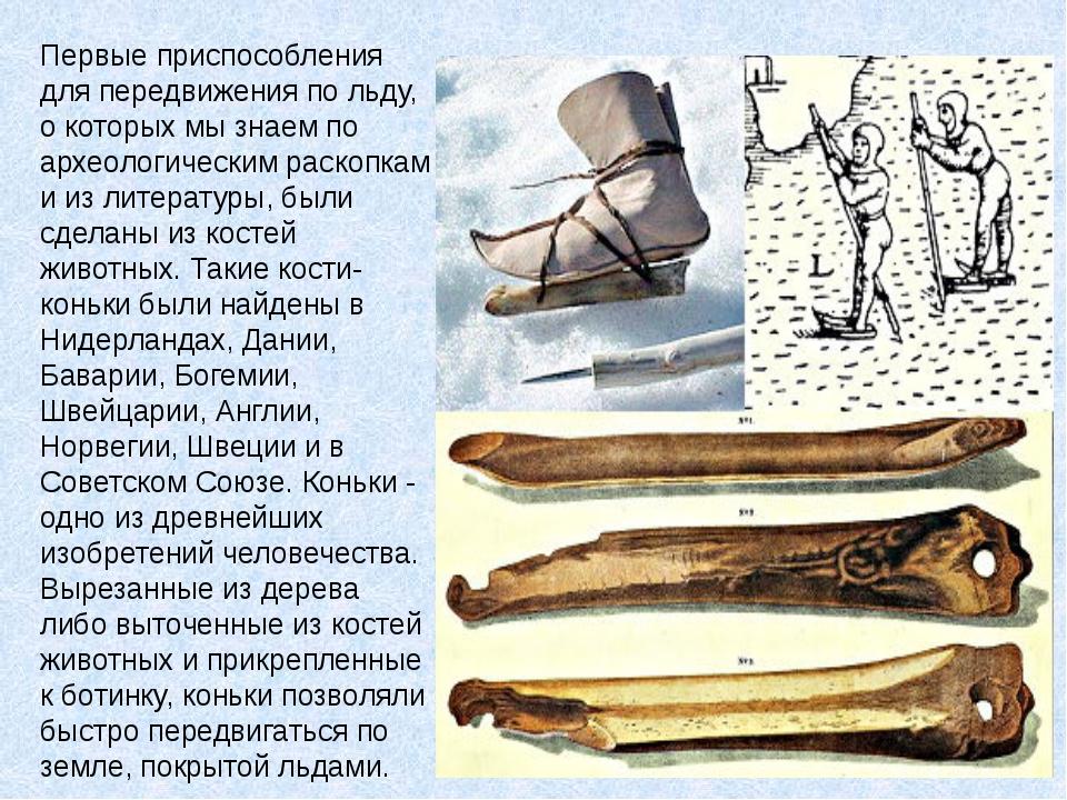 Первые приспособления для передвижения по льду, о которых мы знаем по археоло...