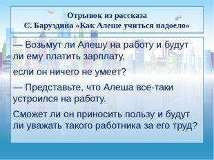 Отрывок из рассказа С. Баруздина «Как Алеше учиться надоело» — Возьмут ли Але