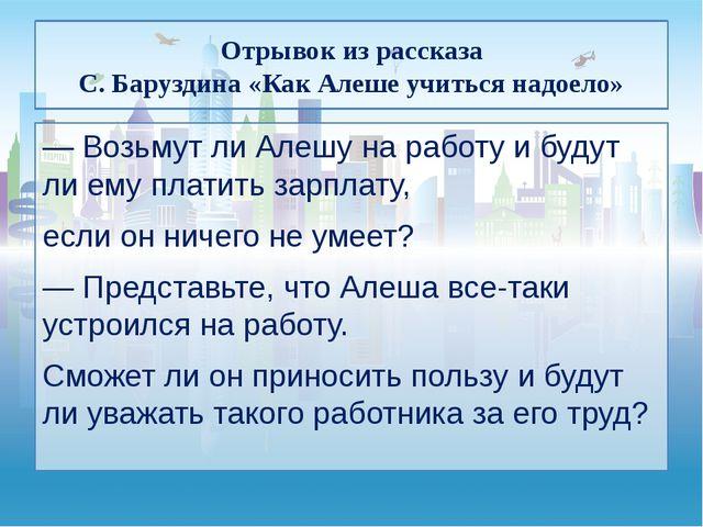 Отрывок из рассказа С. Баруздина «Как Алеше учиться надоело» — Возьмут ли Але...