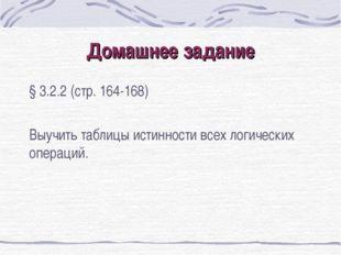 Домашнее задание § 3.2.2 (стр. 164-168) Выучить таблицы истинности всех логич