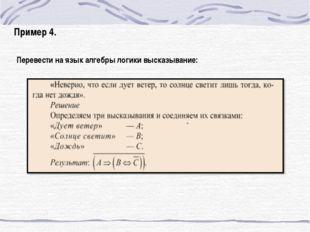 Пример 4. Перевести на язык алгебры логики высказывание: