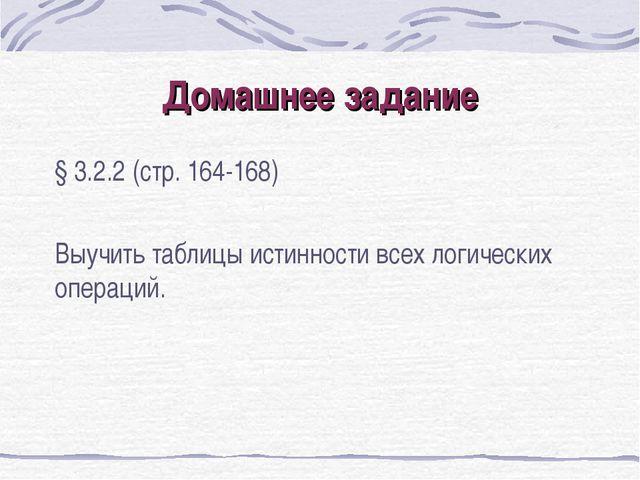 Домашнее задание § 3.2.2 (стр. 164-168) Выучить таблицы истинности всех логич...