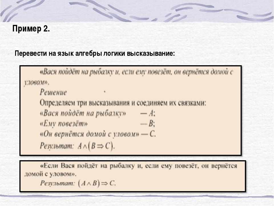 Пример 2. Перевести на язык алгебры логики высказывание: