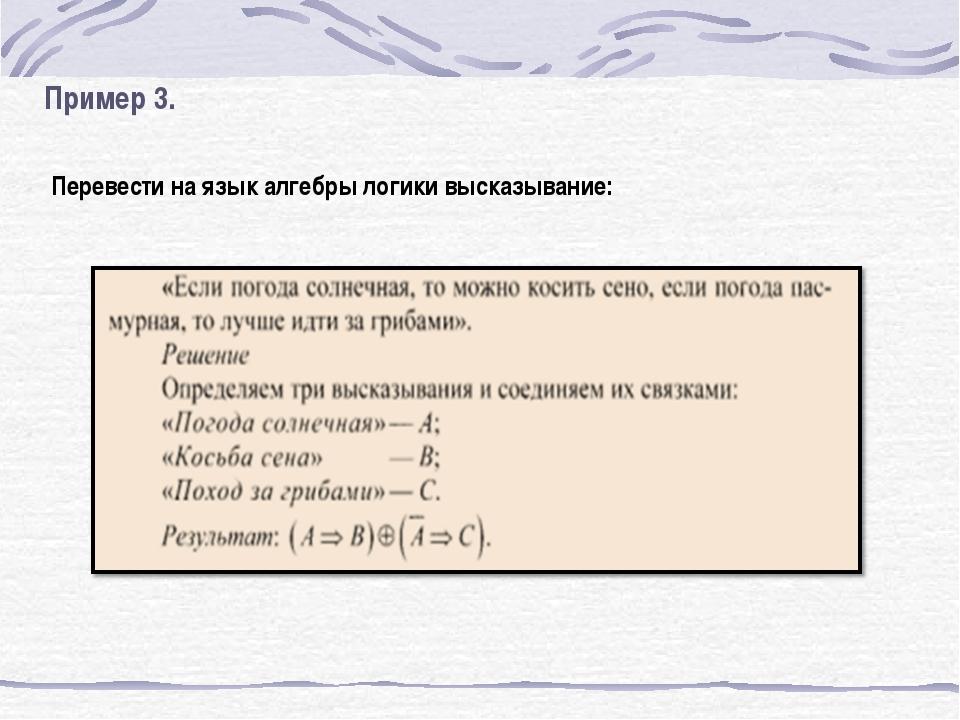 Пример 3. Перевести на язык алгебры логики высказывание: