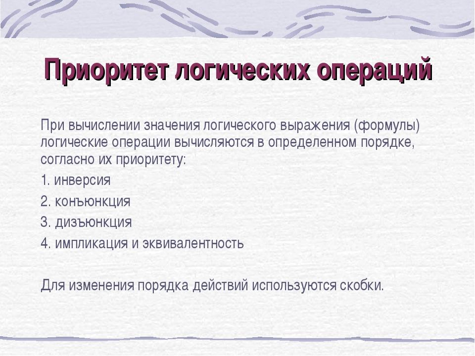 Приоритет логических операций При вычислении значения логического выражения (...