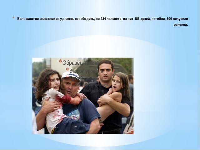 Большинство заложников удалось освободить, но 334 человека, из них 186 детей,...