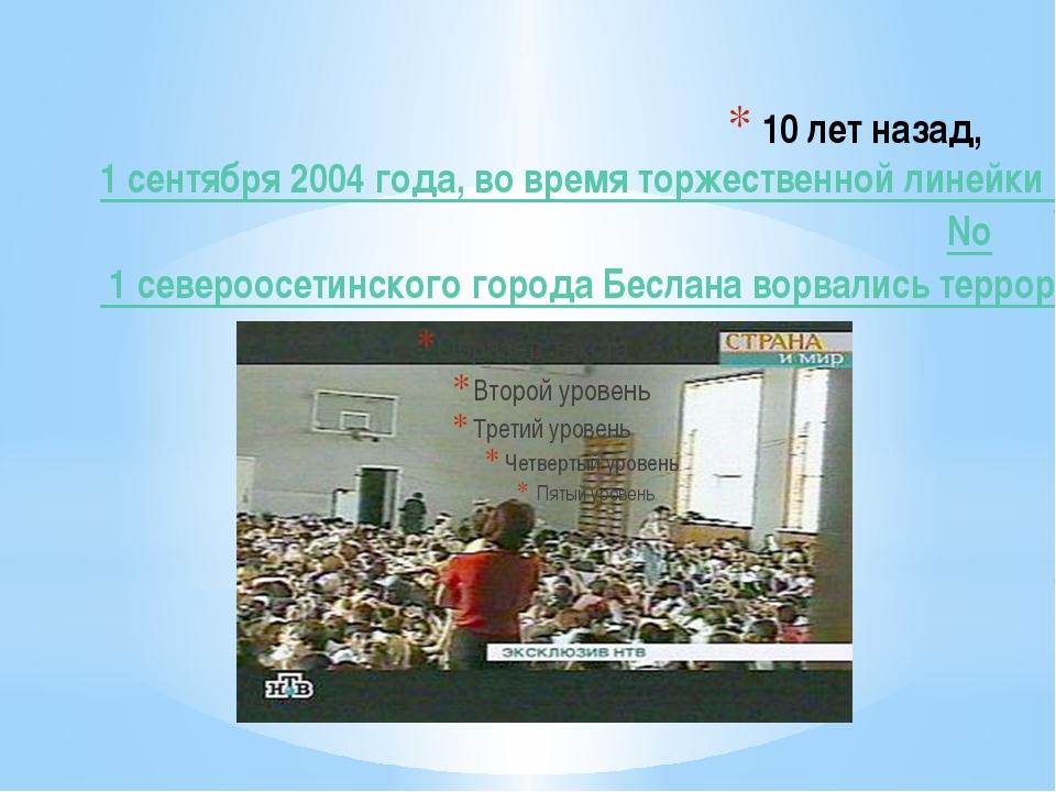 10 лет назад,1 сентября 2004 года, во время торжественной линейки в школу No...