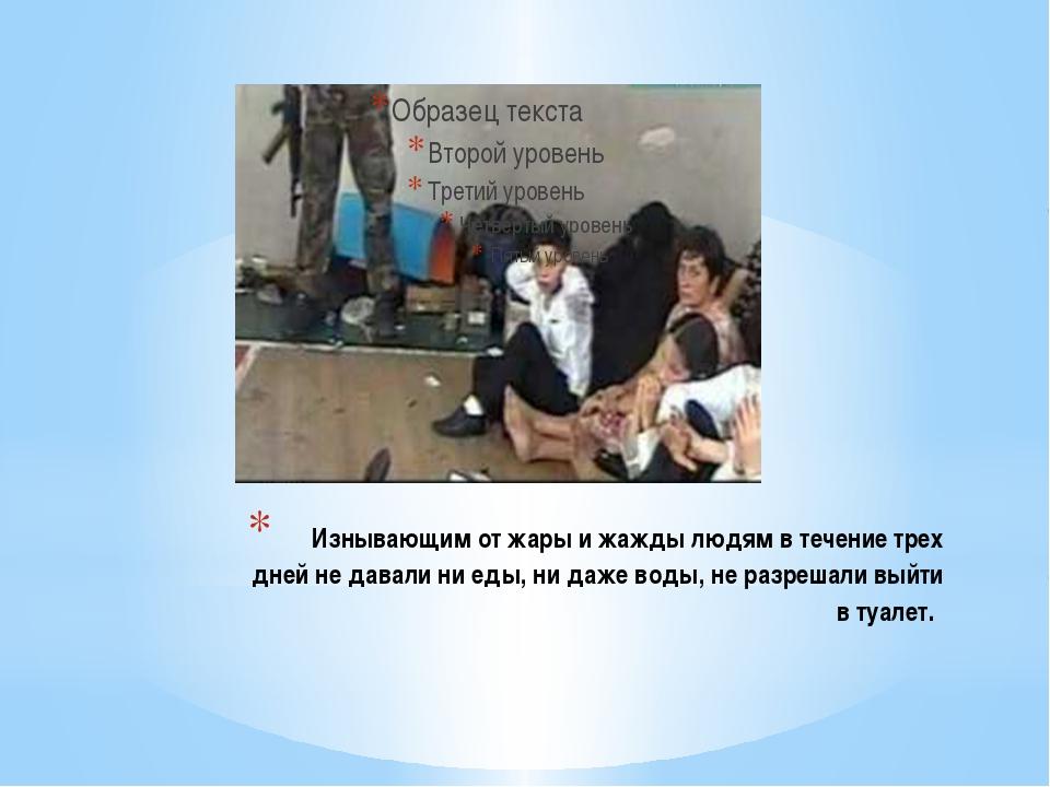 Изнывающим от жары и жажды людям в течение трех дней не давали ни еды, ни да...