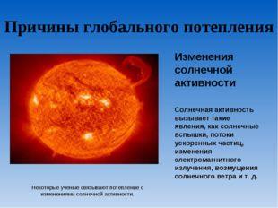 Причины глобального потепления Изменения солнечной активности Солнечная актив