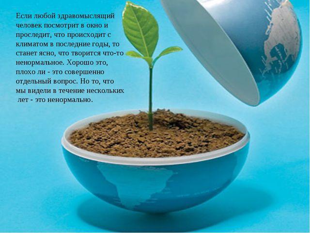 Положительные стороны изменения климата При потеплении и увеличении содержани...
