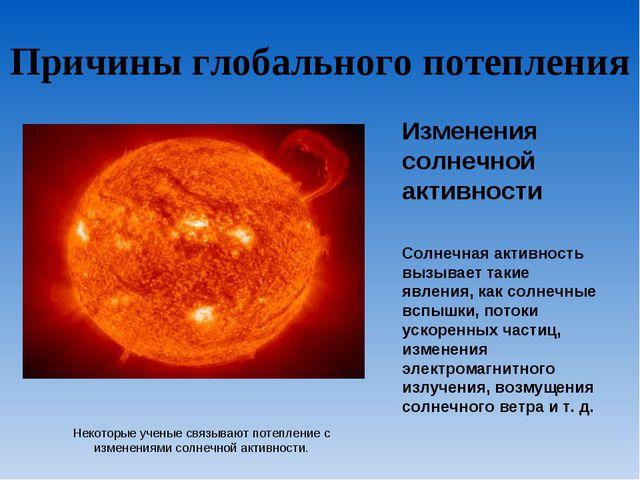 Причины глобального потепления Изменения солнечной активности Солнечная актив...