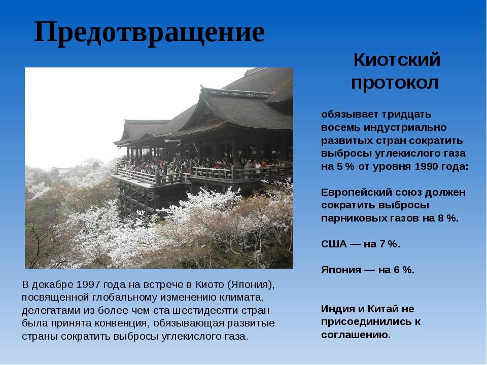 Предотвращение Киотский протокол обязывает тридцать восемь индустриально разв...