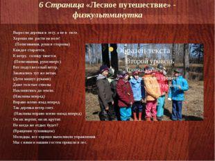 6 Страница «Лесное путешествие» - физкультминутка Выросли деревья в лесу, а