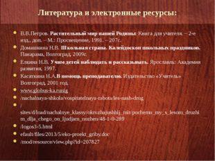 Литература и электронные ресурсы: В.В.Петров. Растительный мир нашей Родины: