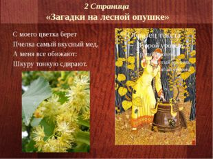 2 Страница «Загадки на лесной опушке» С моего цветка берет Пчелка самый вкус