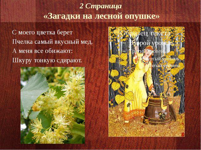 2 Страница «Загадки на лесной опушке» С моего цветка берет Пчелка самый вкус...