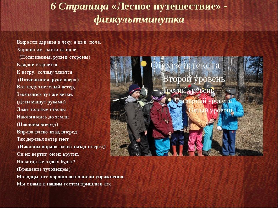 6 Страница «Лесное путешествие» - физкультминутка Выросли деревья в лесу, а...