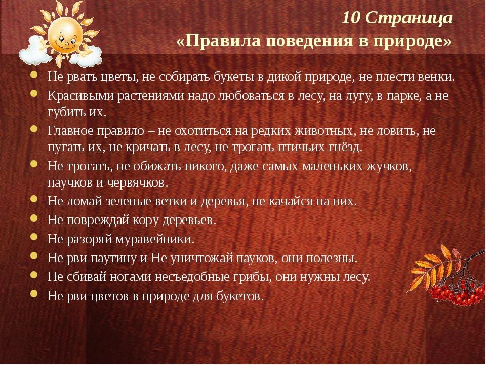 10 Страница «Правила поведения в природе» Не рвать цветы, не собирать букеты...