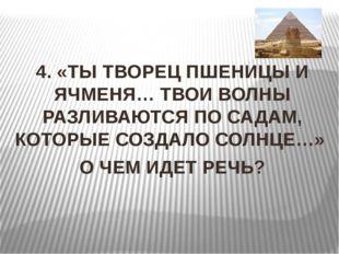 4. «ТЫ ТВОРЕЦ ПШЕНИЦЫ И ЯЧМЕНЯ… ТВОИ ВОЛНЫ РАЗЛИВАЮТСЯ ПО САДАМ, КОТОРЫЕ СОЗ
