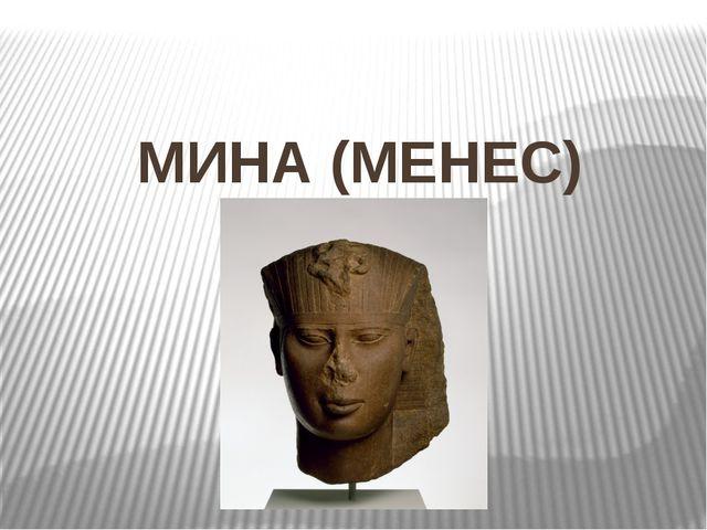 МИНА (МЕНЕС)