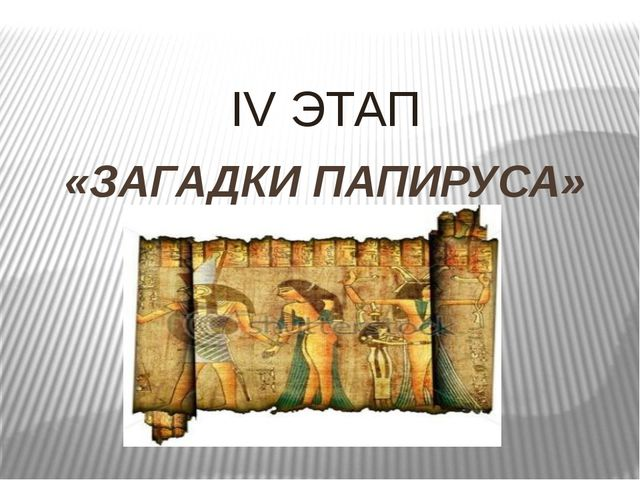 IV ЭТАП «ЗАГАДКИ ПАПИРУСА»