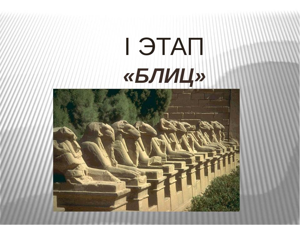 I ЭТАП «БЛИЦ»