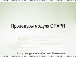 Процедуры модуля GRAPH Автор: Загородникова Светлана Николаевна