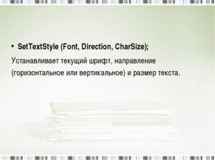 SetTextStyle (Font, Direction, CharSize); Устанавливает текущий шрифт, напра