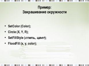 Пример: Закрашивание окружности SetColor (Color); Circle (X, Y, R); SetFillSt