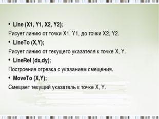 Line (X1, Y1, X2, Y2); Рисует линию от точки X1, Y1, до точки X2, Y2. LineTo