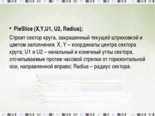 PieSlice (X,Y,U1, U2, Radius); Строит сектор круга, закрашенный текущей штри
