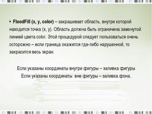 FloodFill (x, y, color) – закрашивает область, внутри которой находится точк