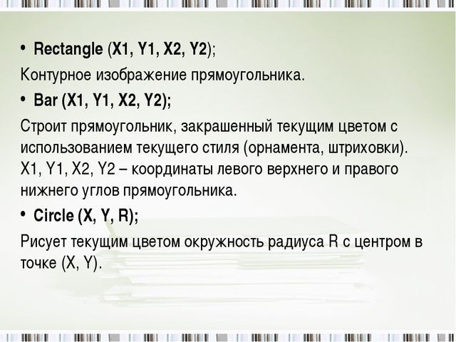 Rectangle (X1, Y1, X2, Y2); Контурное изображение прямоугольника. Bar (X1, Y...
